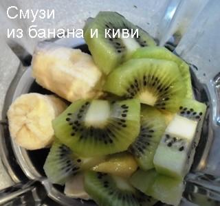 Смузи из банана и киви