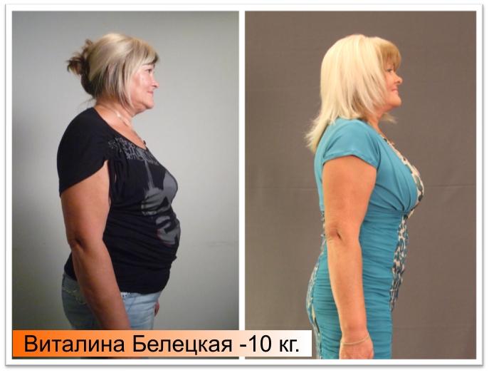 Результат по похудению - 10 кг