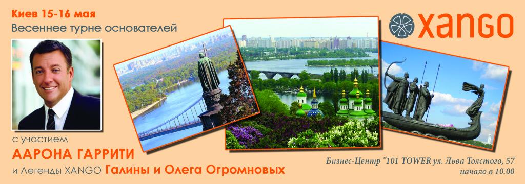 XANGO в Киеве 15-16 мая