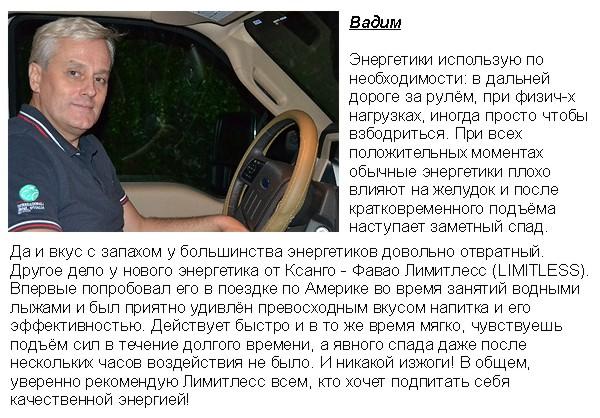 Vadim_Limitless