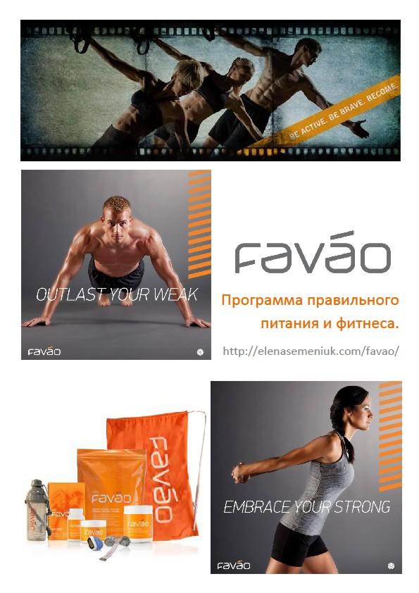 Фитнес дома с FAVAO