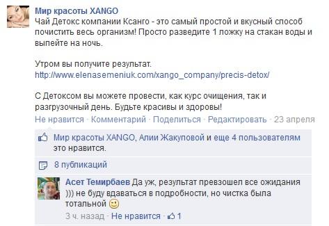 Детокс Ксанго результаты