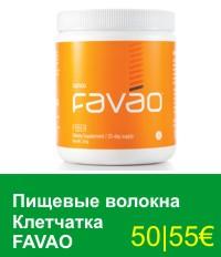 Фото: FAVAO Клетчатка цена 50 евро