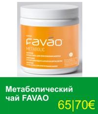 Фото: FAVAO Метаболический чай цена 65 евро
