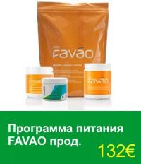 Фото: продуктовый набор FAVAO