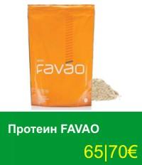 Фото: FAVAO Белок цена 65 евро