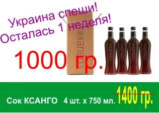 juce-xango-cena-1000