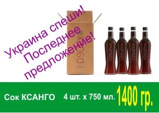juce-xango-cena-1400