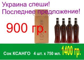 juce-xango-cena-900