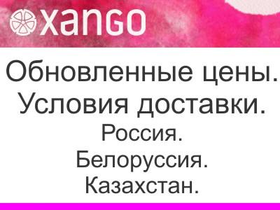 Новые цены XANGO